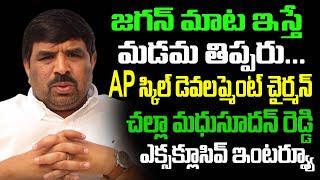 APSSDC Chairman Challah Madhusudhan Reddy Interesting Words On AP CM YS Jagan | AP Skill Development