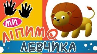 Пластиліновий лев 🦁 Уроки ліпки з пластиліну для дітей