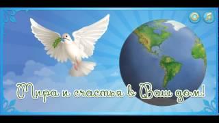 Международный день мира, 21 сентября! Мир в вашем дому!