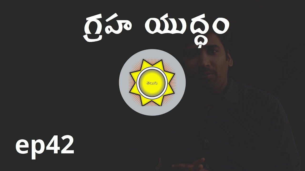Graha Yuddha | Learn Astrology in Telugu | ep42