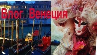 Венеция/Карнавал/Венецианский карнавал/ВЛОГ Италия(Венеция. Венецианский Карнавал. Путешествие по Италии. Немного Венеции, венецианских улиц, витрин и карнава..., 2016-02-02T11:19:31.000Z)