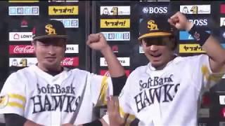 ホークス・森投手・松田選手のヒーローインタビュー動画。 2017/08/16 ...