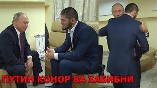 Путин Конор ва Хабибни яраштириб коймокчи / Путин Хабиб ва унинг отаси билан куришди