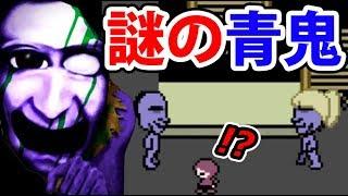 『青鬼 × ゆめにっき』の衝撃のコラボが凄かった