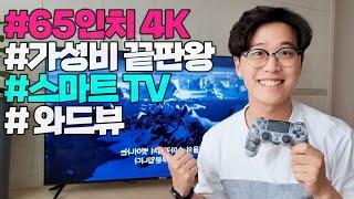 2021년 최강의 가성비 4K 스마트티비 와드뷰 리뷰!…