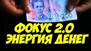 Энергия денег 2.0 Обучение (ОБУЧЕНИЕ ФОКУСАМ)