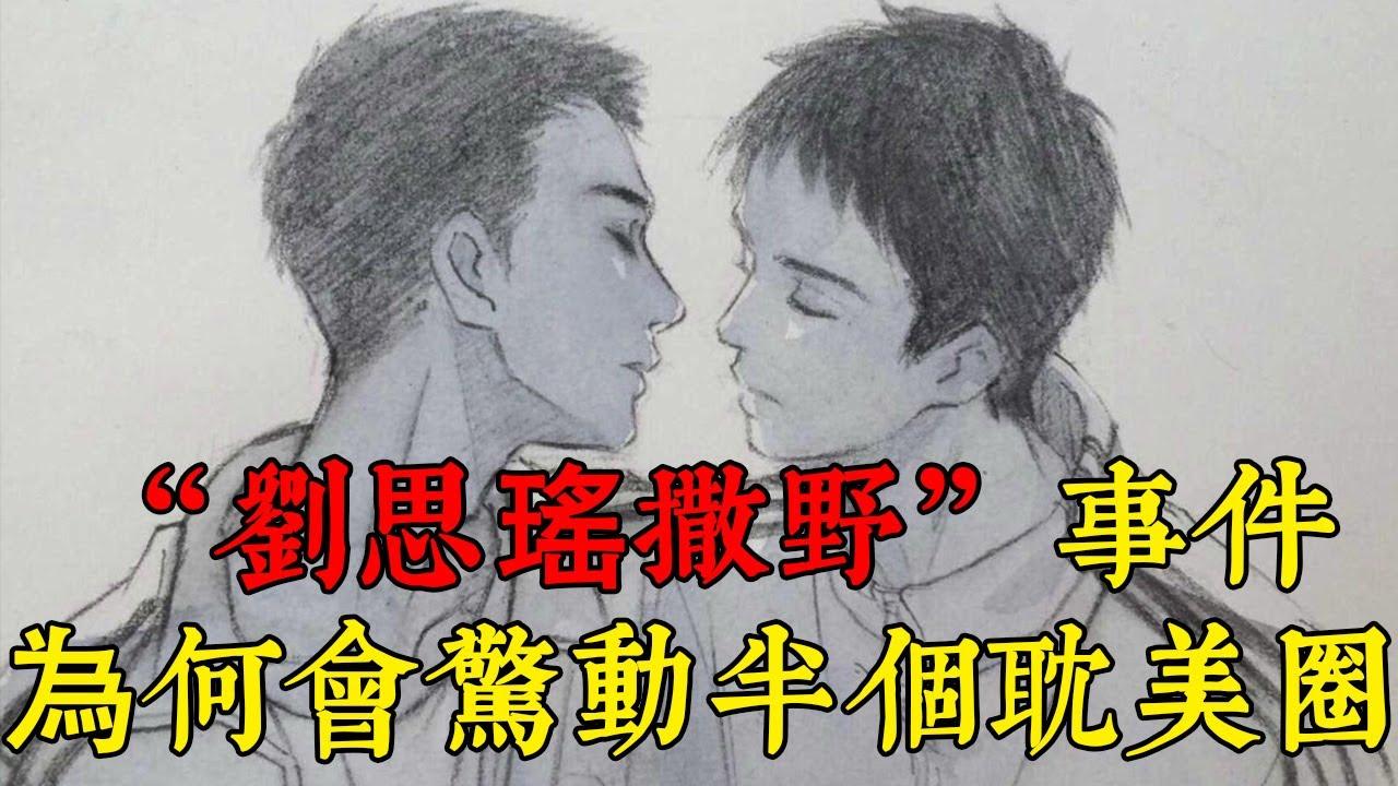 """【BL漫畫】""""劉思瑤撒野""""事件,究竟為何會驚動半個耽美圈"""