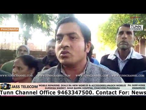 ਫਗਵਾੜਾ ਖ਼ਬਰਾਂ | Phagwara News | TUNN CHANNEL