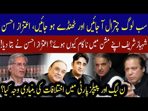 Aitzaz Ahsan told why Shahbaz Sharif failed in his mission | 27 May 2021 | 92NewsHD thumbnail