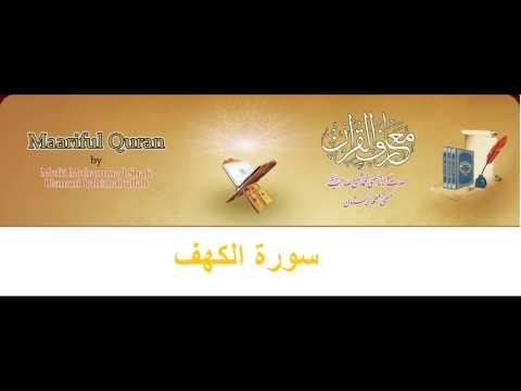 18-Maariful Quran - Sura Kahaf (urdu tafseer)