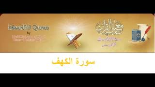Video 18-Maariful Quran - Sura Kahaf (urdu tafseer) download MP3, 3GP, MP4, WEBM, AVI, FLV September 2018