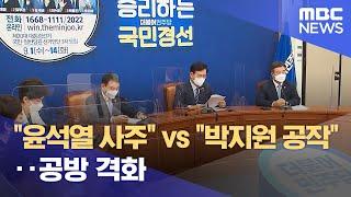 """""""윤석열 사주"""" vs """"박지원 공작""""‥공방 격화 (2021.09.14/뉴…"""