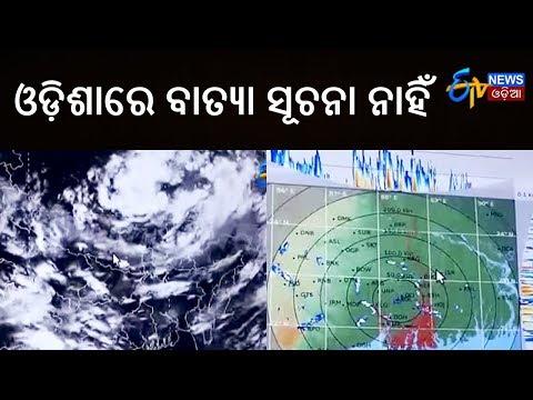 ଓଡ଼ିଶାରେ ବାତ୍ୟା ସୂଚନା ନାହିଁ | No Indication Of Cyclone In Odisha | ETV News Odia