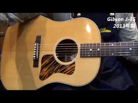【オットリーヤ動画】Gibson J-35 (2013年製)