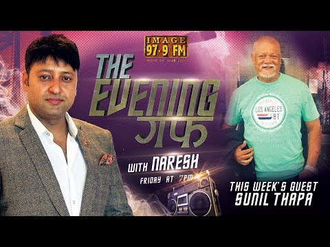 The Evening Guff With Naresh | Guest: Sunil Thapa | S1 Ep9 | Image FM