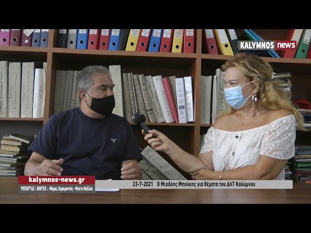 23-7-2021    Ο Μιχάλης Μπούκης για θέματα του ΔΛΤ Καλύμνου