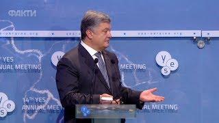 Миротворцы и возвращение Крыма  Полная речь президента на YES 2017