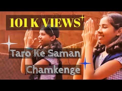 तारों के समान चमकेंगें  Sunday School Hindi Action Song  With Lyrics  Believers Eastern Church