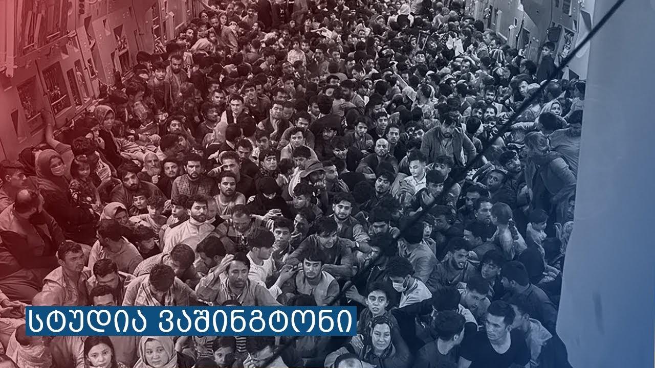 ამერიკელი-გენერალი-ავღანეთიდან-დღეში-9-000-მდე-მგზავრის-გამოყვანა-იქნება-შესაძლებელი