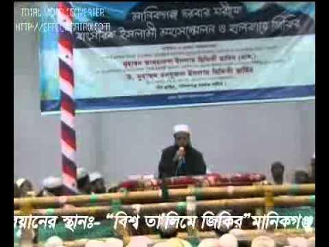 D.MUHAMMAD MANZURUL ISLAM SIDDIQUEE (PIR SHAHEB MANIKGANJ DARBAR SHARIF).flv