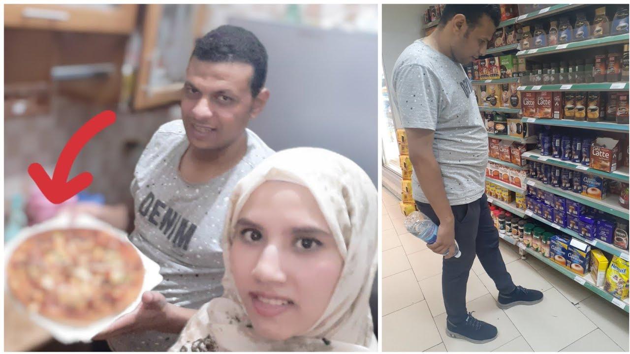 زوجي طبخلي🤭😨/بيتزا بطريقة مصرية،كم جاب من ١٠،؟؟😂
