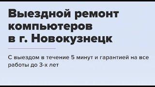 Выездной ремонт компьютеров в г Новокузнецк