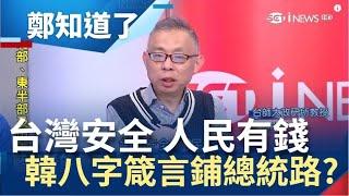 台灣安全人民有錢?! 韓再提\