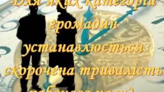 Тема 5 урок 1. Загальна характеристика трудового права України