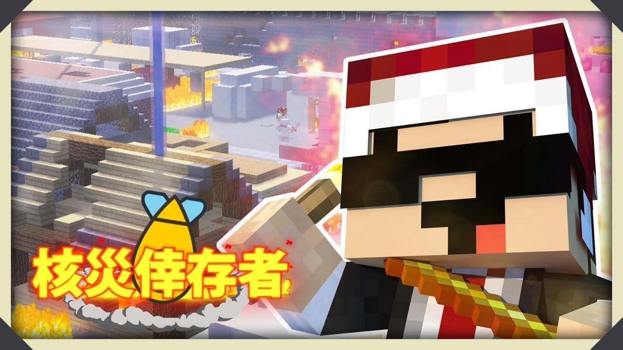 Minecraft 核災倖存者 #1 - 最後的生存希望! - YouTube