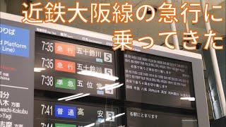 【急行で名古屋】近鉄大阪線急行 乗車記 大阪上本町駅→伊勢中川駅