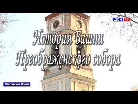 История башни Преображенского собора. г. Павловск Воронежской обл.