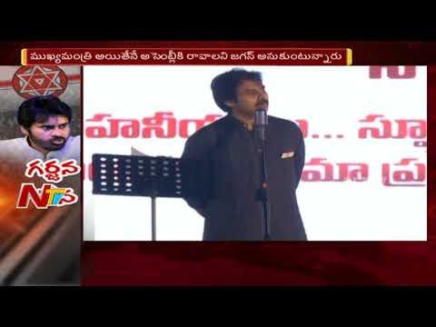 Highlights of Pawan Kalyan Speech @ Janasena Formation Day Maha Sabha || Guntur || NTV