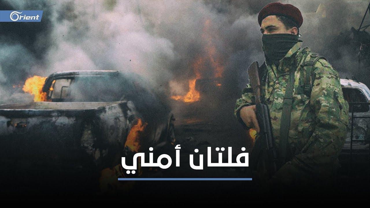 فلتان أمني ومفخخات تسرح شمال سوريا.. متى تقف الفصائل بوجه القتلة؟  - 20:58-2021 / 3 / 3