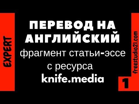 Перевод с русского на английский - текст об убеждениях с Knife.media -1