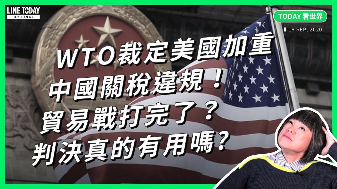 WTO 裁定美國加重中國關稅違規!貿易戰打完了?判決真的有用嗎【TODAY 看世界】