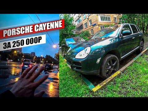 Новый Cayenne за 250 000р - Ищу новый автомобиль. Автокультура, перекупы и авто проекты в России