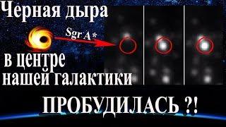 Черная дыра Стрелец А* пробудилась? Новый тип сверхновых? Черная дыра поглотила нейтронную звезду?