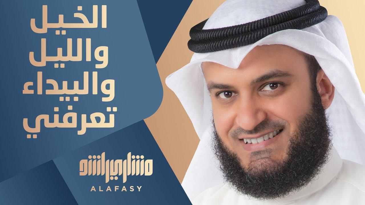 الخيل والليل والبيداء تعرفني مشاري راشد العفاسي