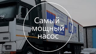 Самый мощный насос для воды(Это не автомобиль для перевозки грузов - это просто монстр!!! В нем находится насос мощностью 3000 bar. Он исполь..., 2016-01-10T13:35:56.000Z)