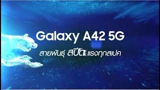 Galaxy A42 5G: รวมฟีเจอร์เด็ดของสายพันธุ์สปีด แรงทุกสเปค | Samsung