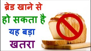 Harmful Effects Of Bread That We Don't Know