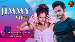 JIMMY CHOO | Anjali Raghav | Harsh Gahlot | New Haryanvi Songs Haryanavi 2020 | Kala Niketan