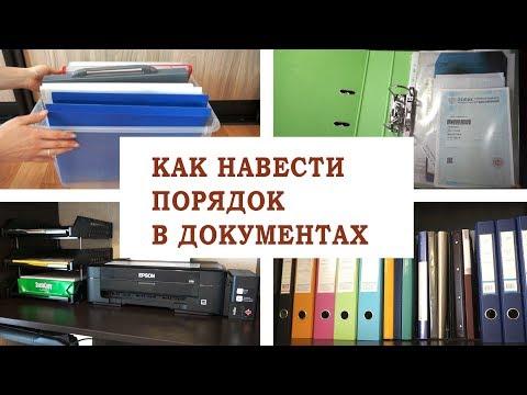 Организация и хранение документов дома. Как навести порядок в домашних бумагах