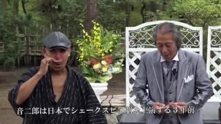 川上音二郎版「ヴェニスの商人」予告編 茅ヶ崎市民文化会館で再演!2016年11月13日