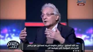 السناوي: الحكومة سلطتها «مقيدة».. والوزراء سكرتارية لرئيس الجمهورية