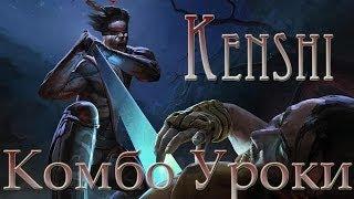 Mortal Kombat - Kenshi (комбо уроки)