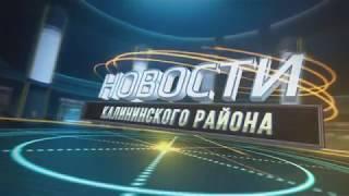 Новости Калининского района выпуск № 19
