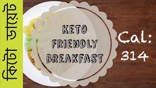কিটো ডায়েটে সকালের নাস্তা | দেশীয় খাবারে কিটো ডায়েট | Keto Friendly Breakfast