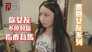 Publication Date: 2020-08-31 | Video Title: 當你女朋友不停指鹿為馬的時候【飛夢映画】