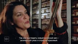 «ВИКИНГИ В БРИТАНСКОМ МУЗЕЕ» #АртЛекторийВкино (полный трейлер)